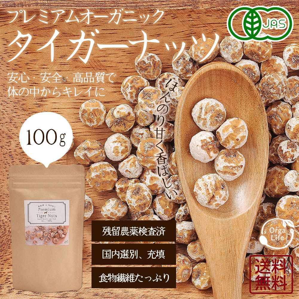 有機タイガーナッツ オーガニック(皮なし)100g