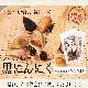 黒にんにく 国産 大粒 93片 3ヶ月分 九州・四国産 熟成 発酵 バラ 宮崎 momiki もみき 粒ぞろい 熟成 黒ニンニク 天然の サプリメント 無添加 メール便 ギフト 送料無料