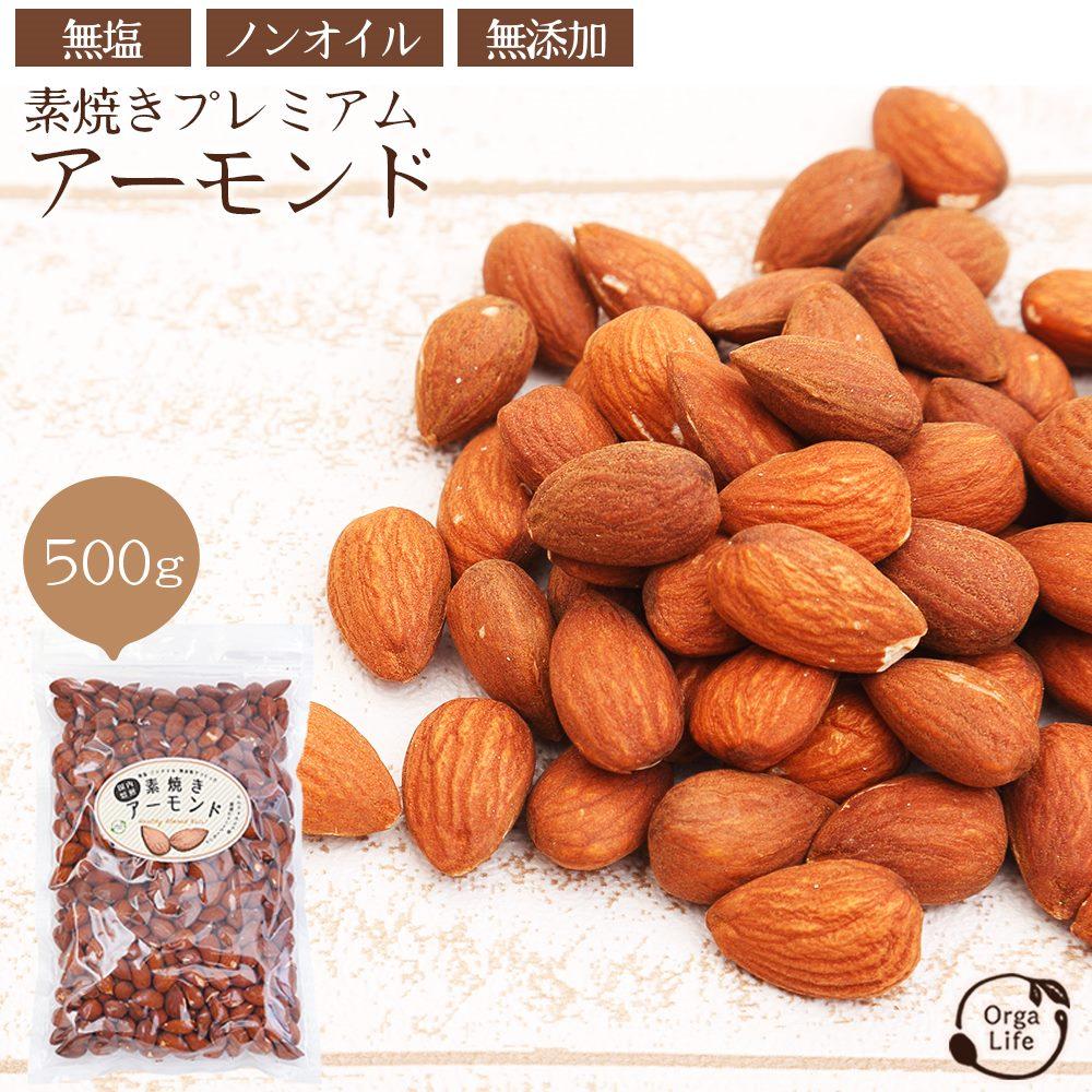 素焼きアーモンド 500g 無添加 送料無料 アーモンド ナッツ おつまみ 無塩 (食塩・砂糖不使用) 無油 (ノンオイル) 無添加 (素焼き) ロースト アーモンド(Almond) おやつ