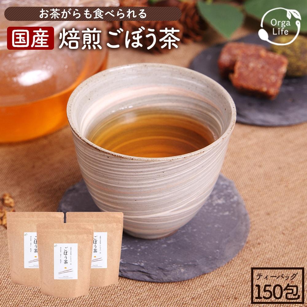 国産 ごぼう茶 150包 遠赤焙煎・深蒸し製法