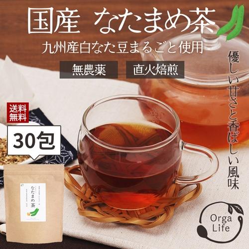 なたまめ茶 国産 お茶 2.5g×30包 刀豆 健康茶 送料無料
