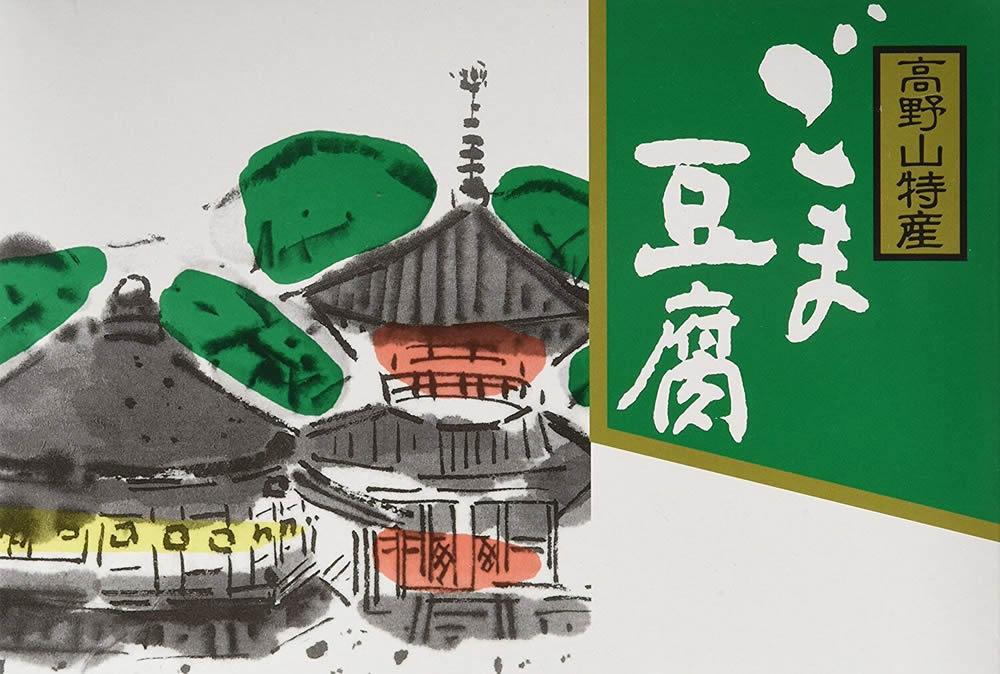 大覚総本舗 胡麻豆腐 130g x 4個セット 紀州高野山 ごま豆腐