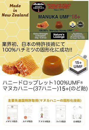 マヌカハニー キャンディー ハニードロップレット UMFマヌカハニー15+ (23g / 6粒入) 3箱