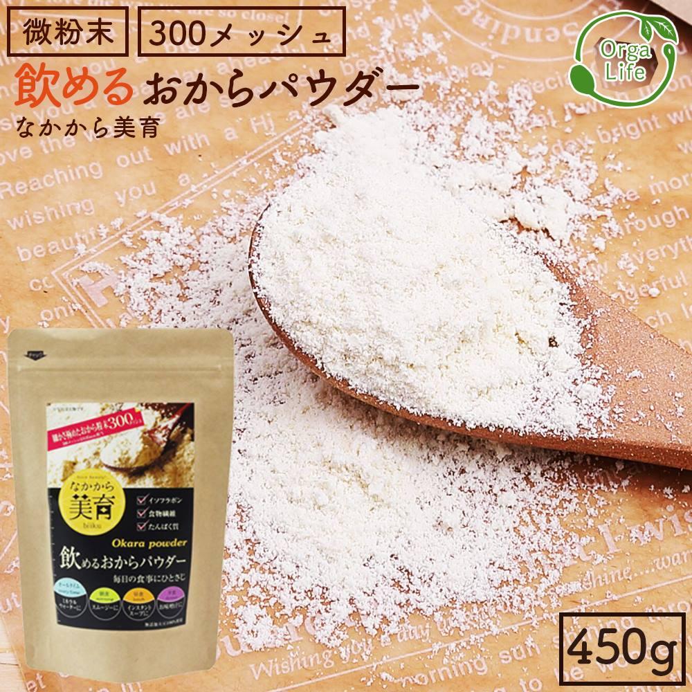 おからパウダー 国産 450g プロテイン ダイエット 置き換え 超微粉 300メッシュ なかから美育