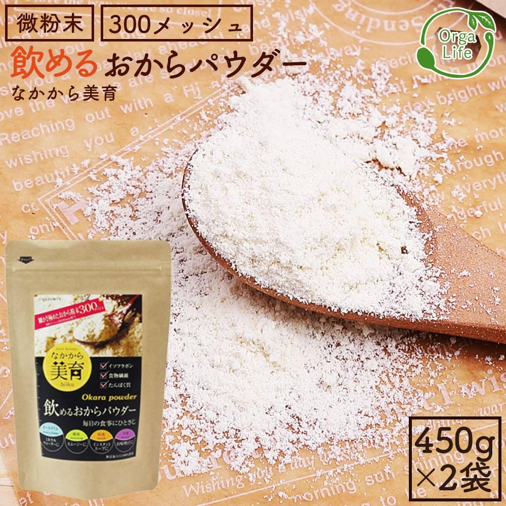 飲めるおからパウダー 国産 900g (450g×2袋) プロテイン ダイエット 置き換え 超微粉 300メッシュ なかから美育