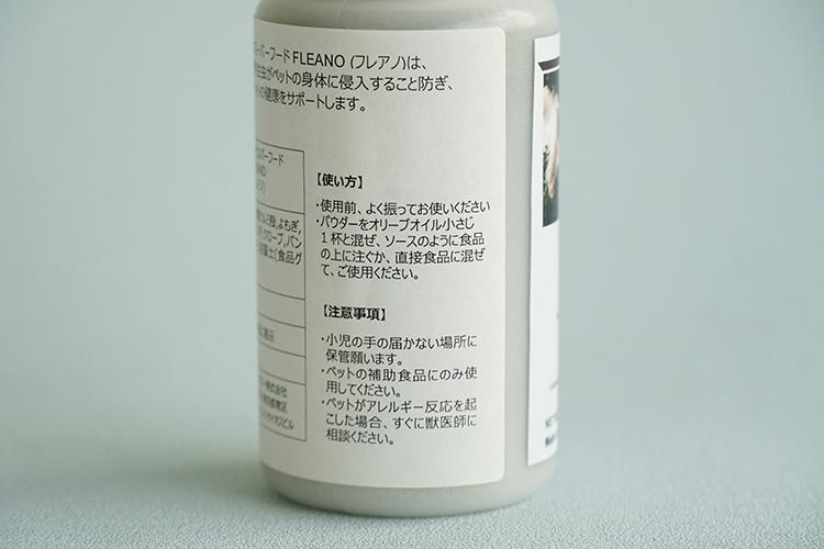 オーガニック スーパーフード FLEANO(フレアノ) 85g