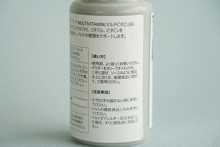 オーガニック スーパーフード MULTI-VITAMIN(マルチビタミン) 85g