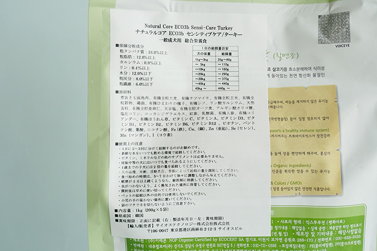 ECO3b Sensi-Care Turkey (センシティブケア/ターキー)1kg