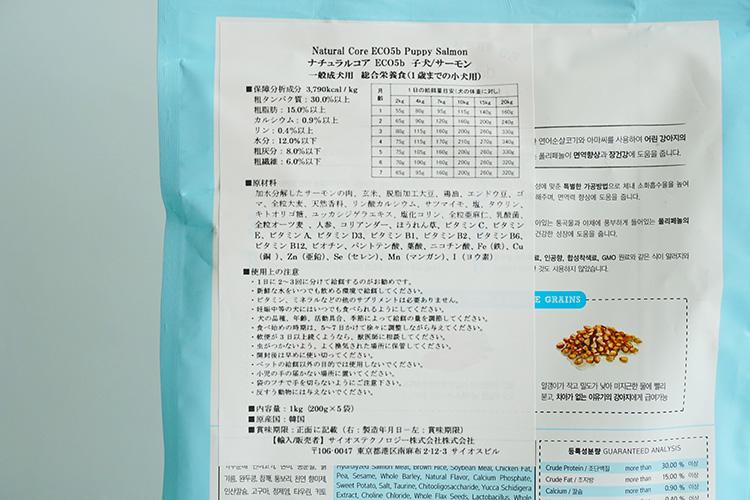 ECO5b Puppy Salmon(子犬/サーモン)1kg