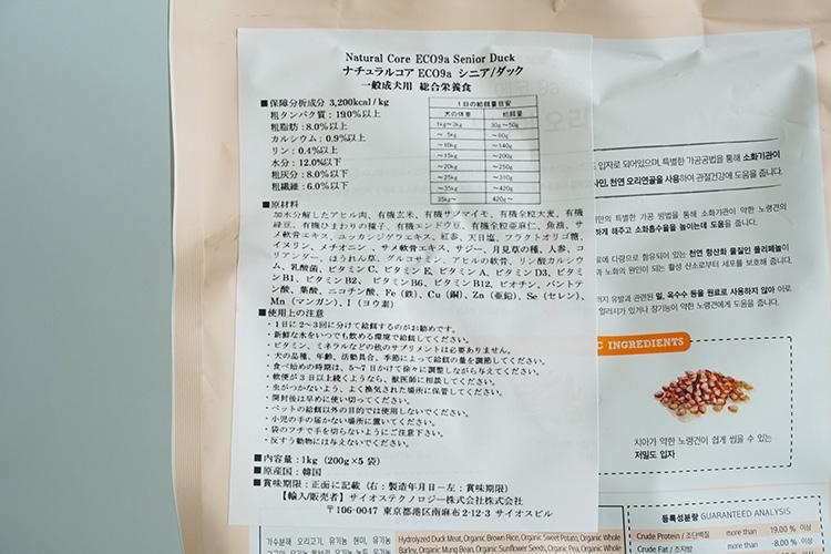 ECO9a Senior Duck(シニア/ダック) 1kg