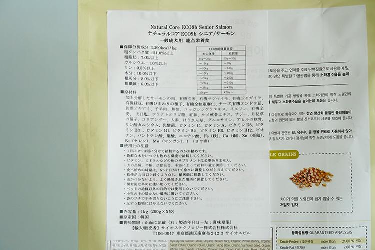 ECO9b Senior Salmon(シニア/サーモン)1kg