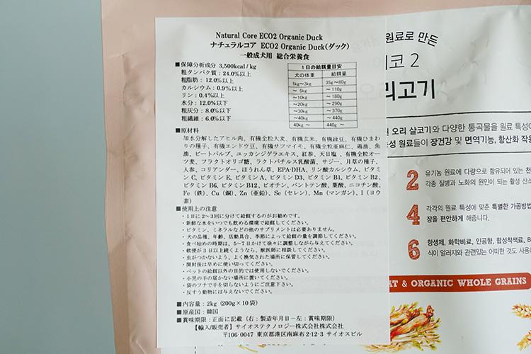 ECO2 Organic Duck(ダック)2kg