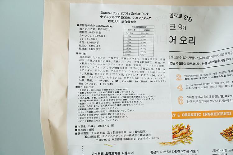 ECO9a Senior Duck(シニア/ダック) 2.4kg