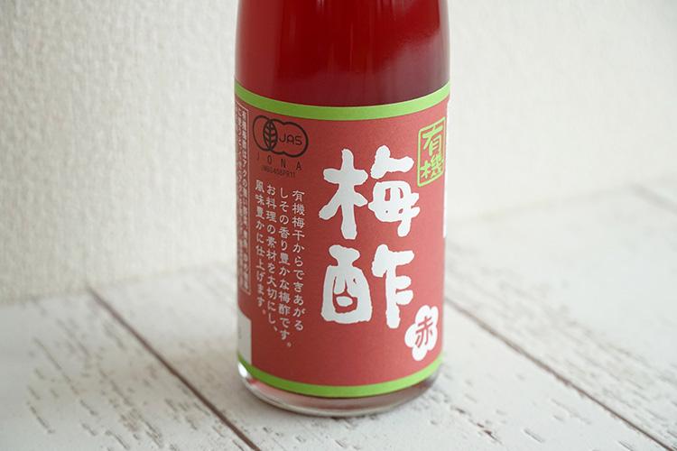 有機梅酢(赤) 200ml