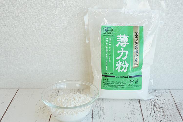 国内産有機小麦粉・薄力粉 500g