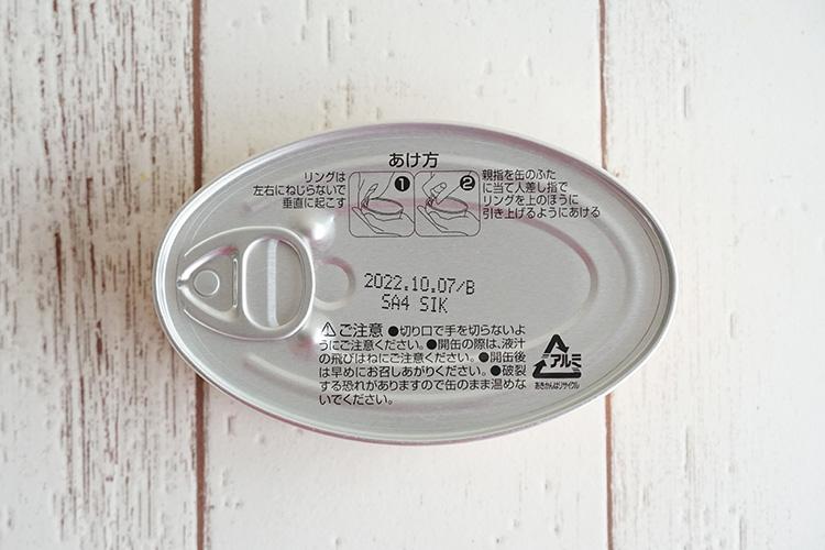 銚子産 オイルサーディン(マイワシ油漬け) 100g