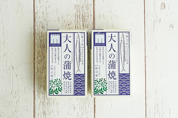 【お得な蒲焼セット】大人の蒲焼×2個