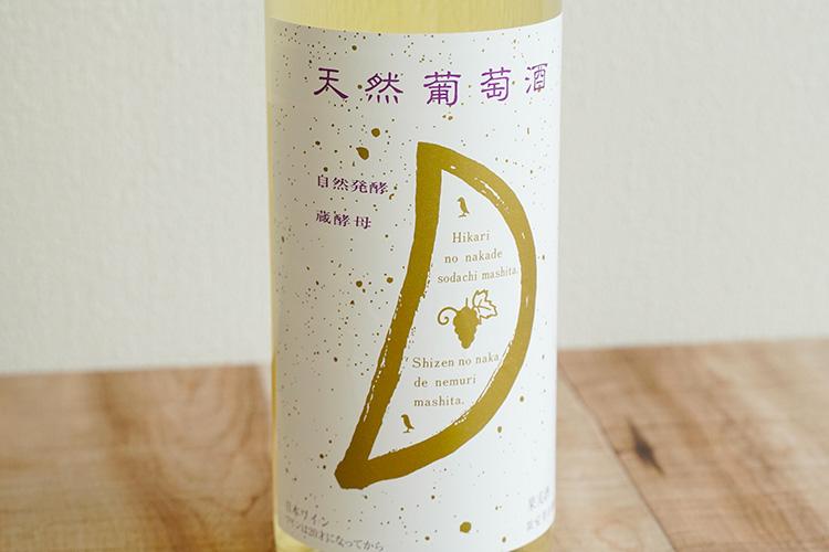 天然葡萄酒 白(辛) 720m