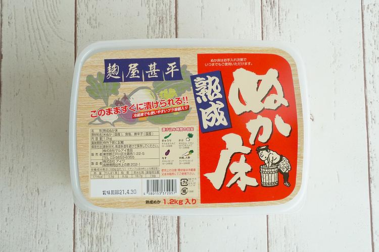 マルアイ 麹屋甚平 熟成ぬか床(容器入) 1.2kg