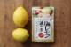 【冬季限定】塩レモン鍋の素 濃縮タイプ 150g