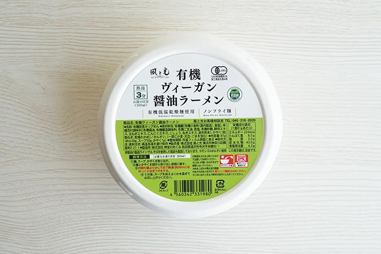 【NEW】有機ヴィーガン 醤油カップラーメン