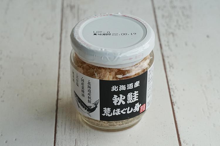 【NEW】北海道産 秋鮭荒ほぐし身 80g