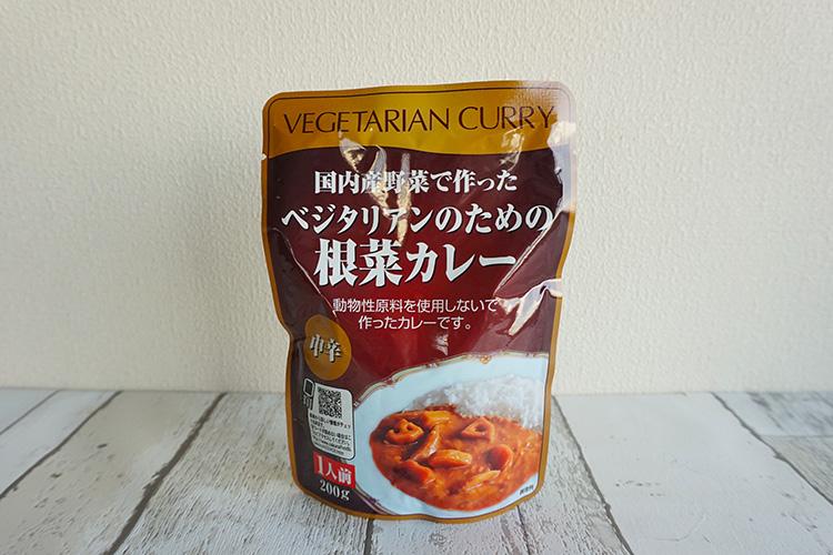 国内産野菜で作ったベジタリアンのための根菜カレー 200g