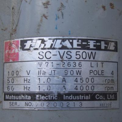 ナショナルベビーモートルSC−VS50W
