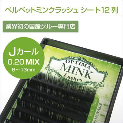 OPTIMAベルベットミンクラッシュ MIX Jカール 0.2mm×8mm〜13mm