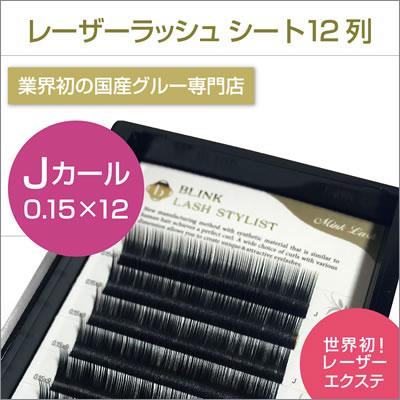 レーザーエクステ ミンクラッシュ Jカール 0.15mm×12mm