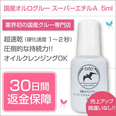国産オルログルー スーパーエチルA【超速乾&柔軟 5ml】