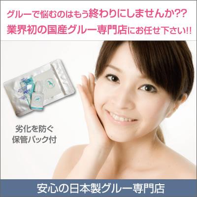 国産マスターピースグルー【速乾オールマイティーグレード 2ml】
