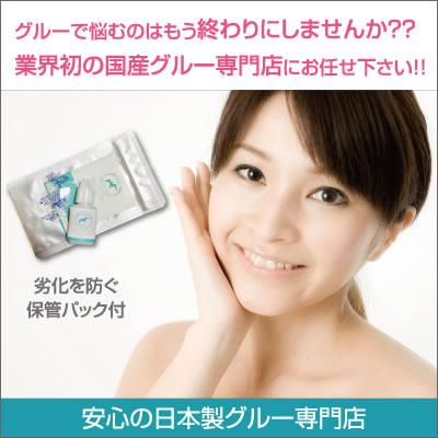 国産マスターピースグルー【メディカルハイグレード 5ml 速乾】