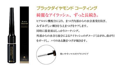 ブラックダイヤモンドコーティング 7ml 【まつげエクステ専用コーティング剤】