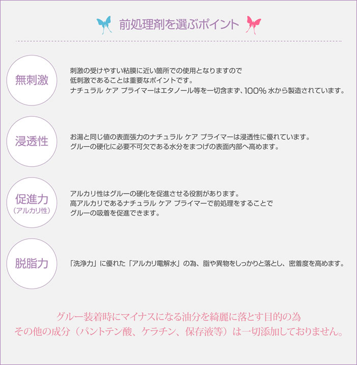 ナチュラル ケア プライマー 100ml 【まつげエクステ専用 前処理剤】