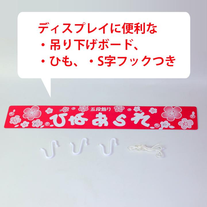 【即納】五段飾りひなあられ5連<吊り下げ> 12個セット 【小袋雛あられまとめ買い】