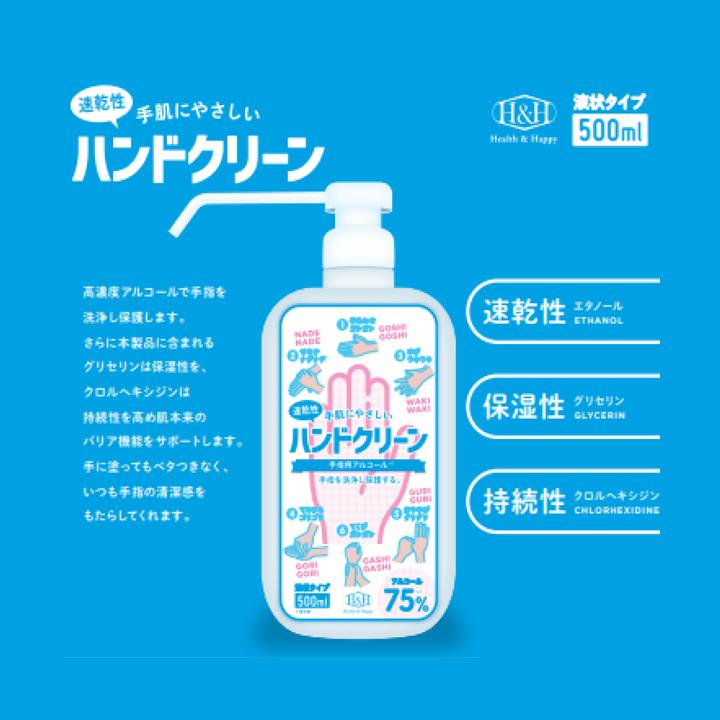 ハンドクリーン 500ml(液状タイプ) アルコール除菌 スプレー 30本(1c/s) 高濃度アルコール