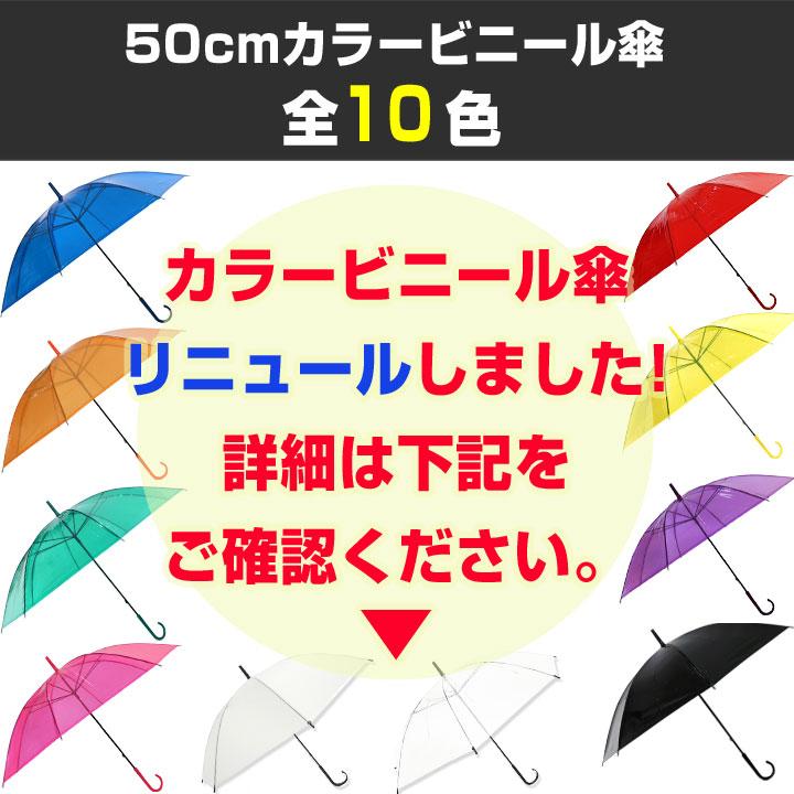 ビニール傘50cm カラー 混載60本セット(色組み合わせ自由)