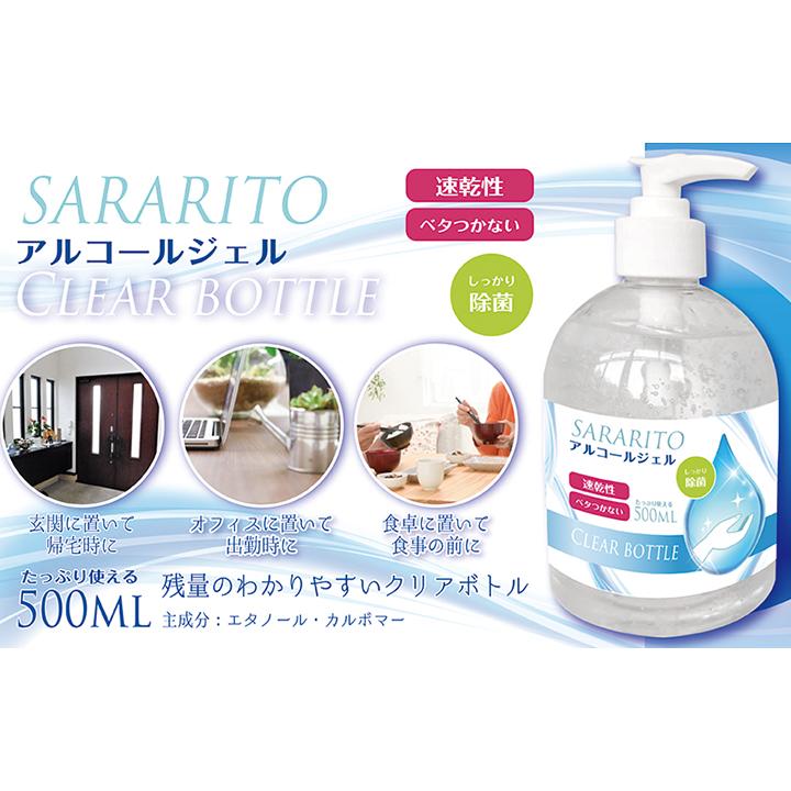 除菌アルコールジェル  サラリト クリアボトル 500ml 48個セット