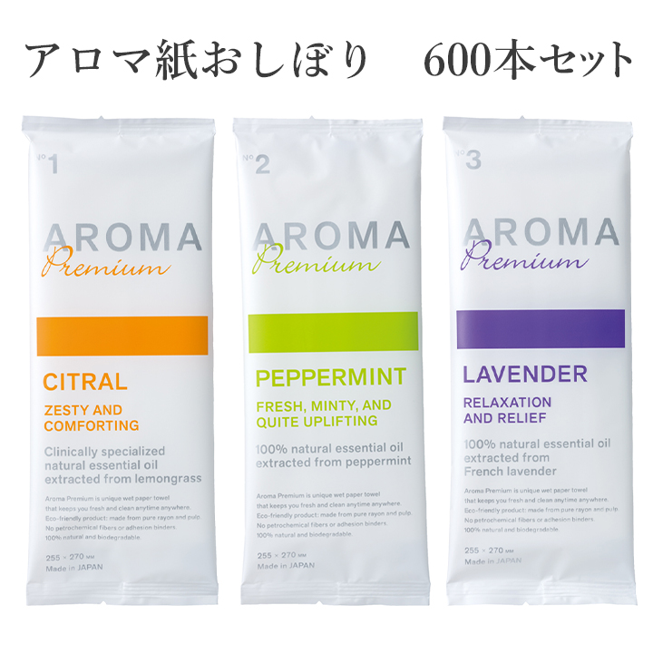 ポケットおしぼり AROMA Premium 600本セット (1c/s)  抗菌おしぼり 個包装