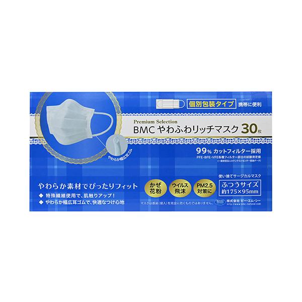 BMC やわふわリッチマスク 30枚入 ふつうサイズ 個包装 60箱セット (1c/s)