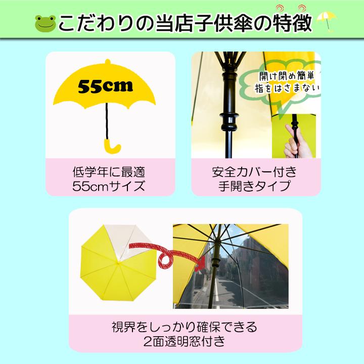 子供傘 55cm 安全カバー付手開き傘 30本セット(0.5c/s)