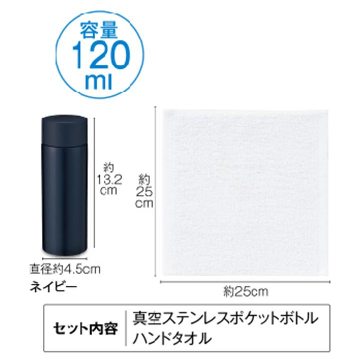 真空ポケットボトル&ハンドタオルセット 60個セット (1c/s) 名入れ可能 (2700051)