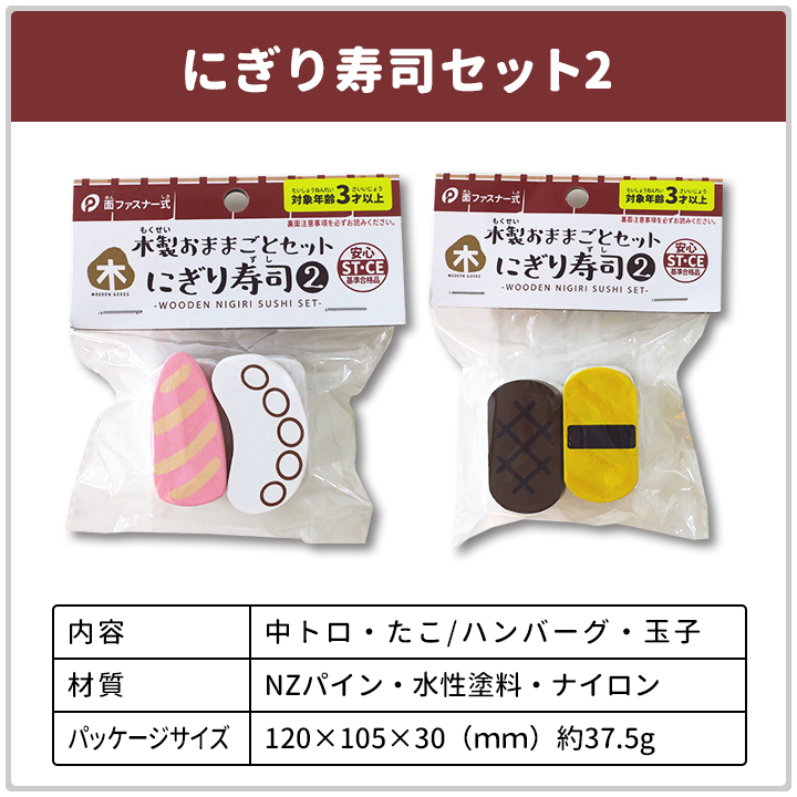 木製おままごと 寿司シリーズ 300個セット (1c/s)