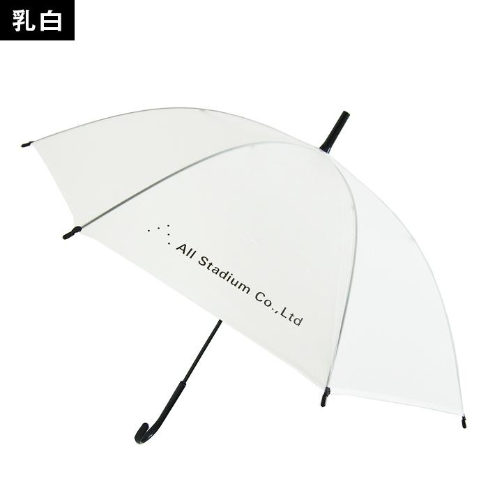 名入れ 50cmビニール傘 (1色×1ヶ所)