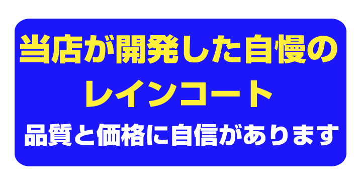 オリジナル ポケットレインコート 男女兼用フリーサイズ 10個セット