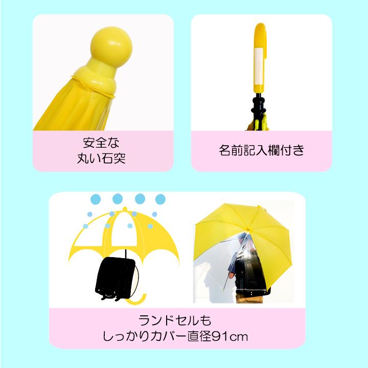 子供傘 55cm 安全カバー付手開き傘 120本セット(2c/s)