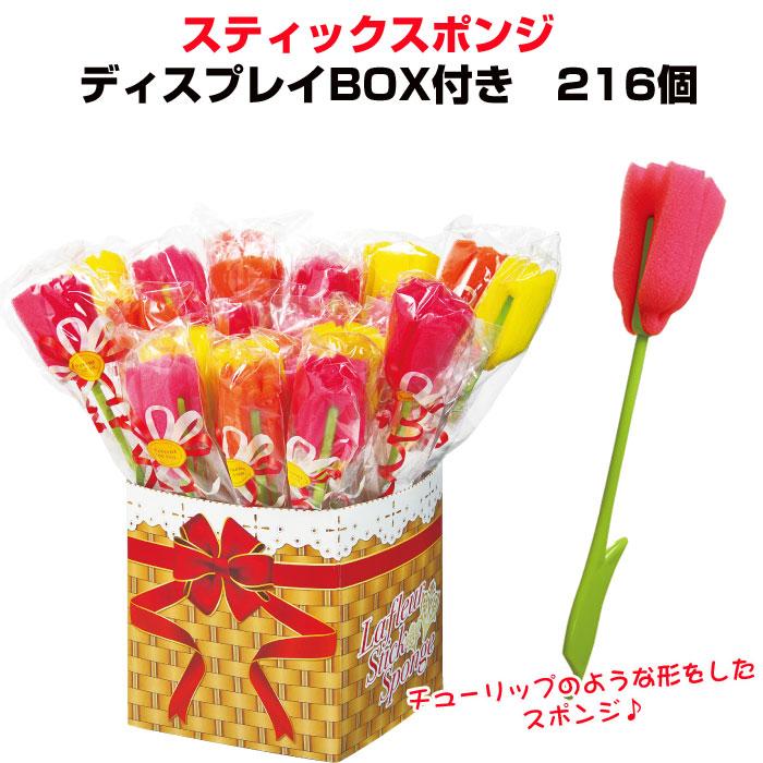 ラ・フルール スティックスポンジ ディスプレイBOX付き 216本(1c/s)(0219001)