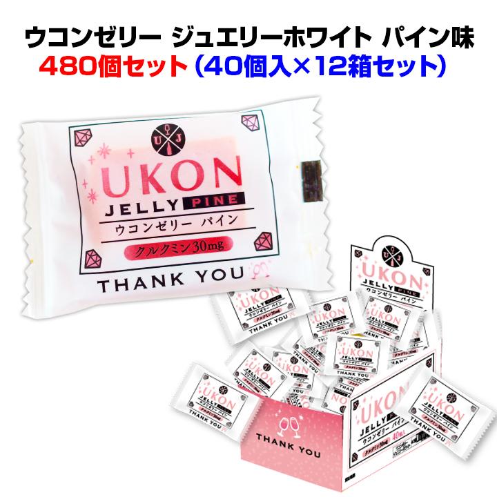ウコンゼリー パイン味 ジュエリーホワイト 480個セット(2c/s) 40個入×12箱セット