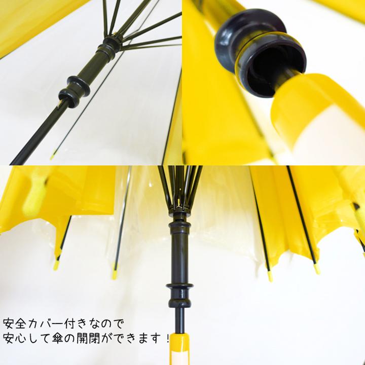 子供傘 55cm 安全カバー付手開き傘 300本セット(5c/s)